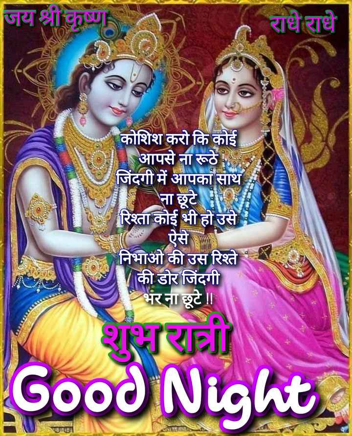 🌙 गुड नाईट - जय श्री कृष्ण राधे राधे DOA कोशिश करो कि कोई   आपसे ना रूठे जिंदगी में आपका साथ । ना छूटे । रिश्ता कोई भी हो उसे ऐसे म निभाओ की उस रिश्ते की डोर जिंदगी भर ना छूटे     : ) शुभरात्री Good Night - ShareChat