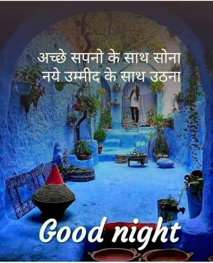 🌙 गुड नाईट - अच्छे सपनो के साथ सोना - नये उम्मीद के साथ उठना Good night - ShareChat
