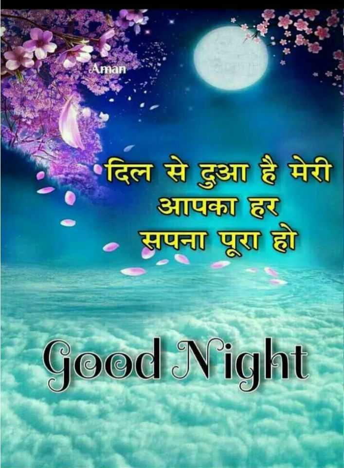🌙 गुड नाईट - Aman ' दिल से दुआ है मेरी आपका हर सपना पूरा हो Good Night - ShareChat