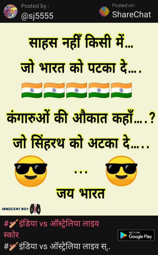 🌙 गुड नाईट - Posted by : @ sj5555 Posted on : ShareChat साहस नहीं किसी में . . . जो भारत को पटका दे . . . . कंगारुओं की औकात कहाँ . . . . ? _ _ जो सिंहस्थ को अटका दे . . . . . जय भारत INNOCENT BOY OO # 1 इंडिया vs ऑस्ट्रेलिया लाइव स्कोर # इंडिया vs ऑस्ट्रेलिया लाइव स् . . GET IT ON Google Play - ShareChat