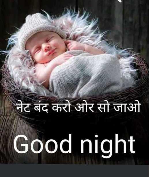 🌙 गुड नाईट - नेट बंद करो ओर सो जाओ Good night - ShareChat