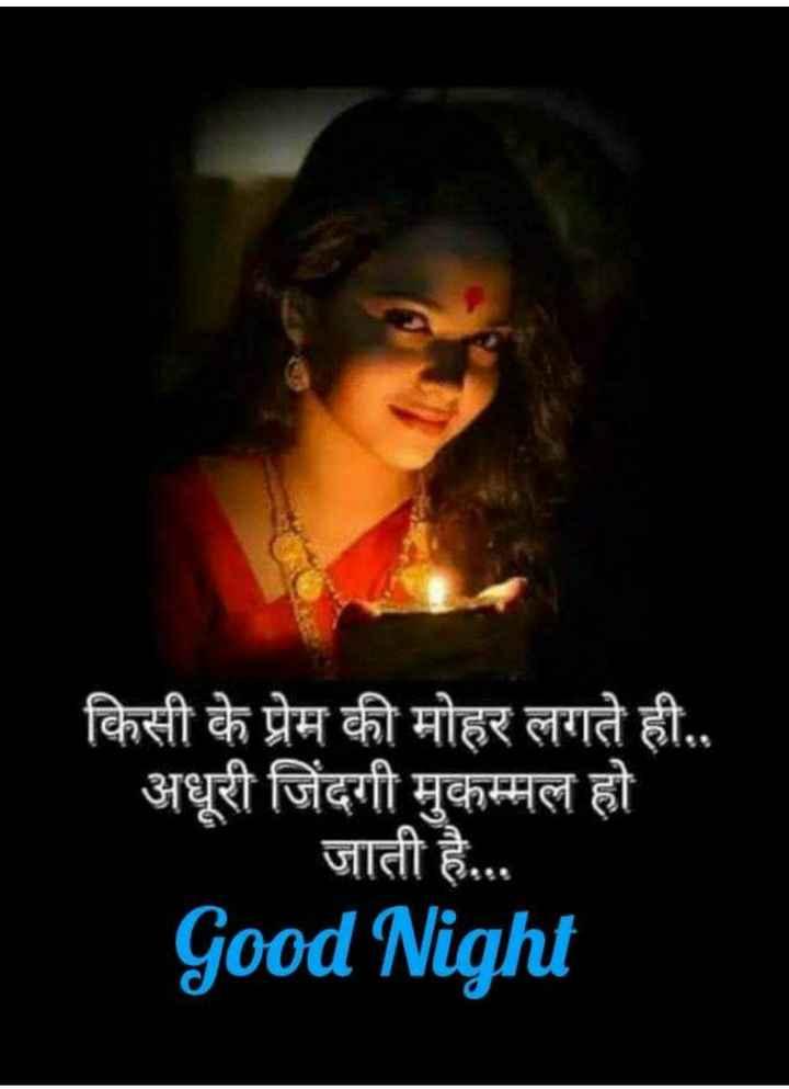 #👍गुड #🌙नाईट - किसी के प्रेम की मोहर लगते ही . . अधूरी जिंदगी मुकम्मल हो जाती है . . . Good Night - ShareChat