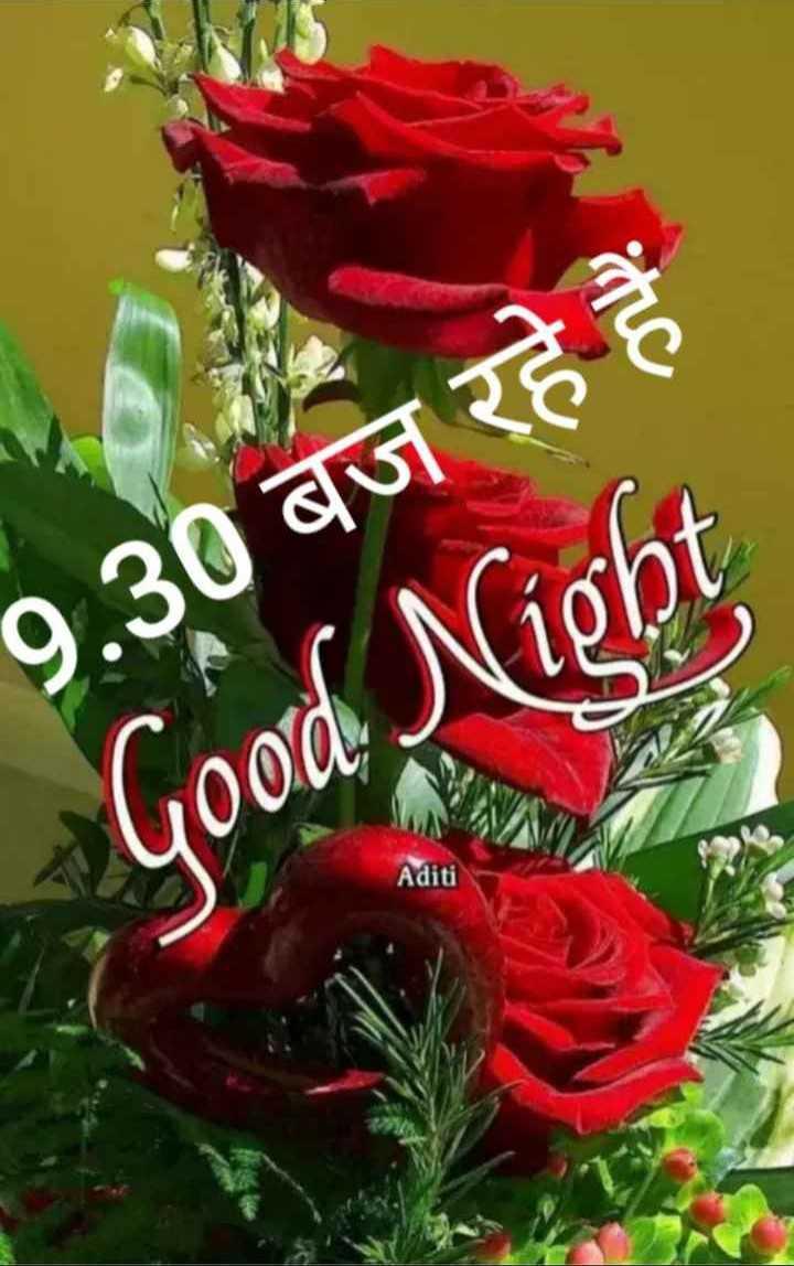 🌙 गुड नाईट - 9 . 30 बज रहे हैं Good Night Aditi - ShareChat