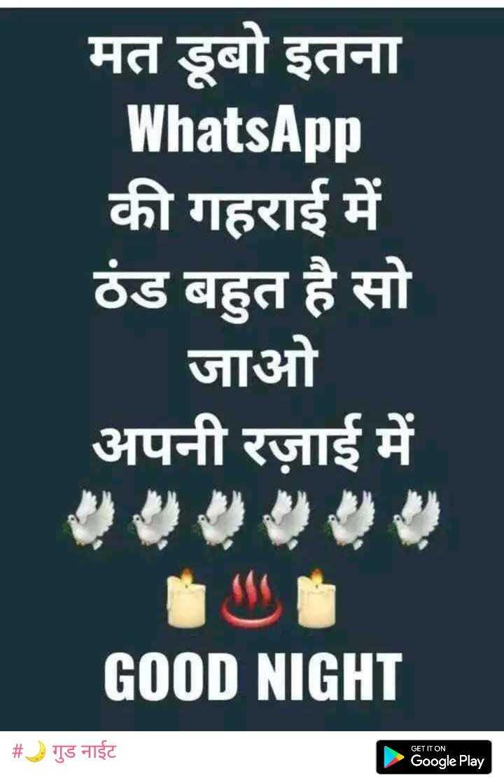 🌙 गुड नाईट - मत डूबो इतना WhatsApp की गहराई में ठंड बहुत है सो जाओ अपनी रज़ाई में GOOD NIGHT # गुड नाईट GET IT ON Google Play - ShareChat