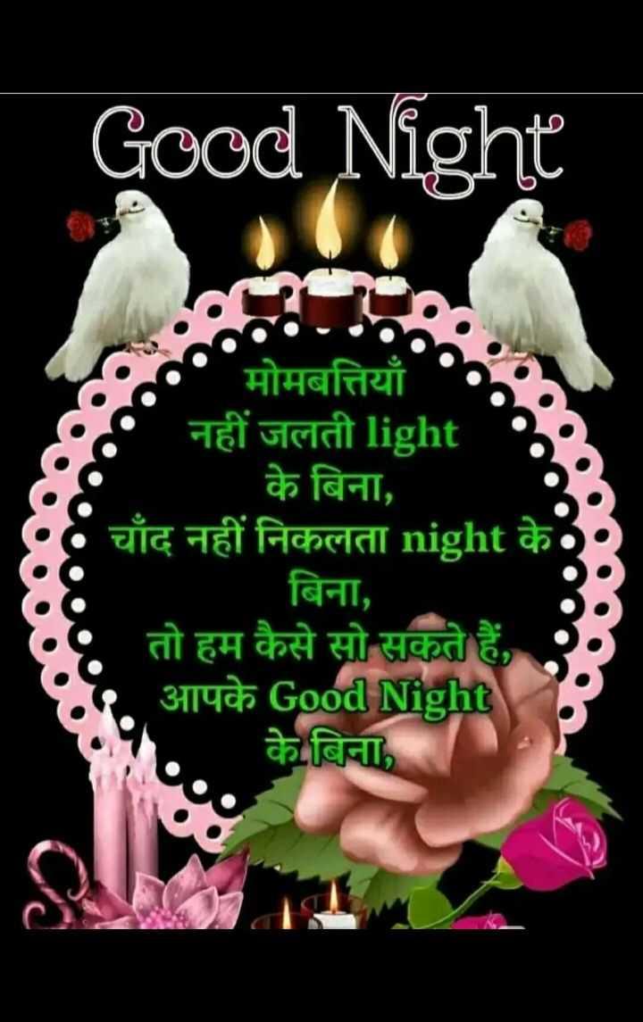 #👍गुड #🌙नाईट - Good Nighť • मोमबत्तियाँ नहीं जलती light के बिना , चाँद नहीं निकलता night के . बिना , तो हम कैसे सो सकते हैं , 3114de Good Night के बिना , - ShareChat