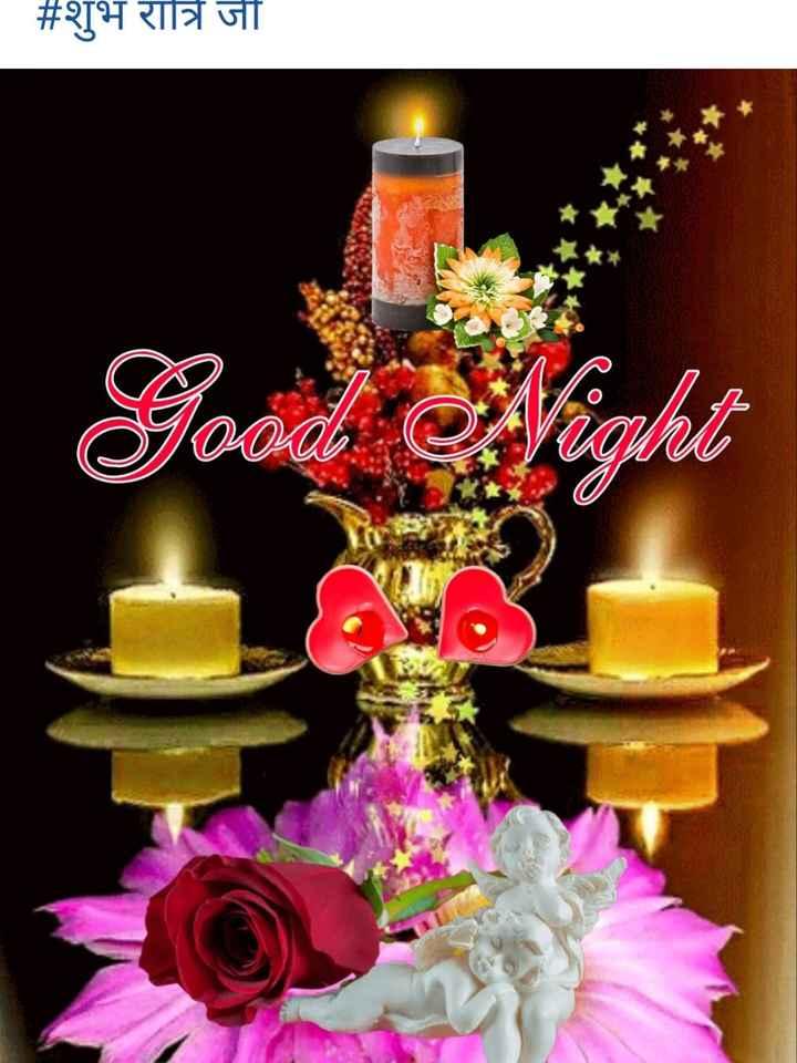 🌙 गुड नाईट - # शुभ रात्रि जी A Good Night - ShareChat