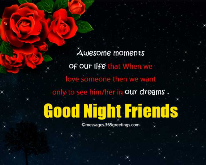 🌙 गुड नाईट - Awesome moments of our life that when we love someone then we want only to see him / her in our dreams . Good Night Friends Omessages . 365greetings . com - ShareChat