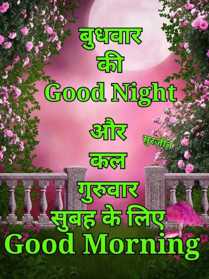 🌙 गुड नाईट - बुधवार * की * Good Night और कल माम गुरूवार सुरजीत LJI के लिए Good Morning - ShareChat