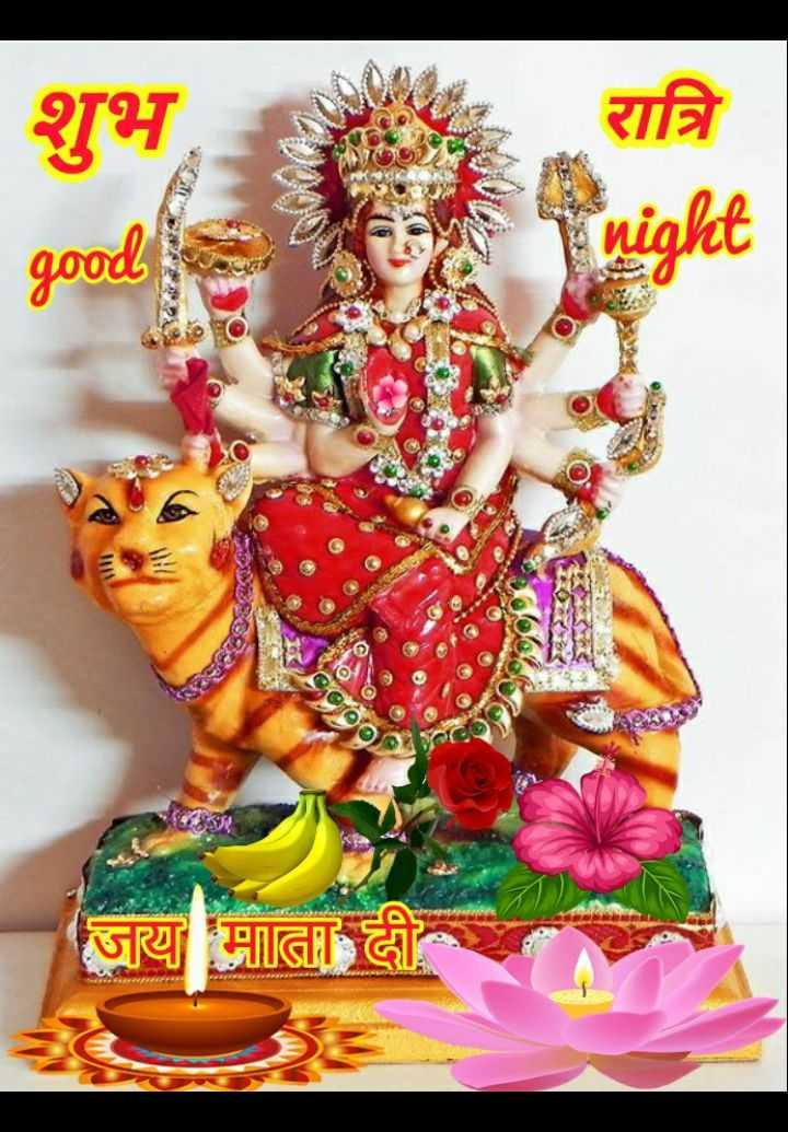 🌙 गुड नाईट - शुभ रात्रि night goodle LIN OFLOA जय माता दी - ShareChat