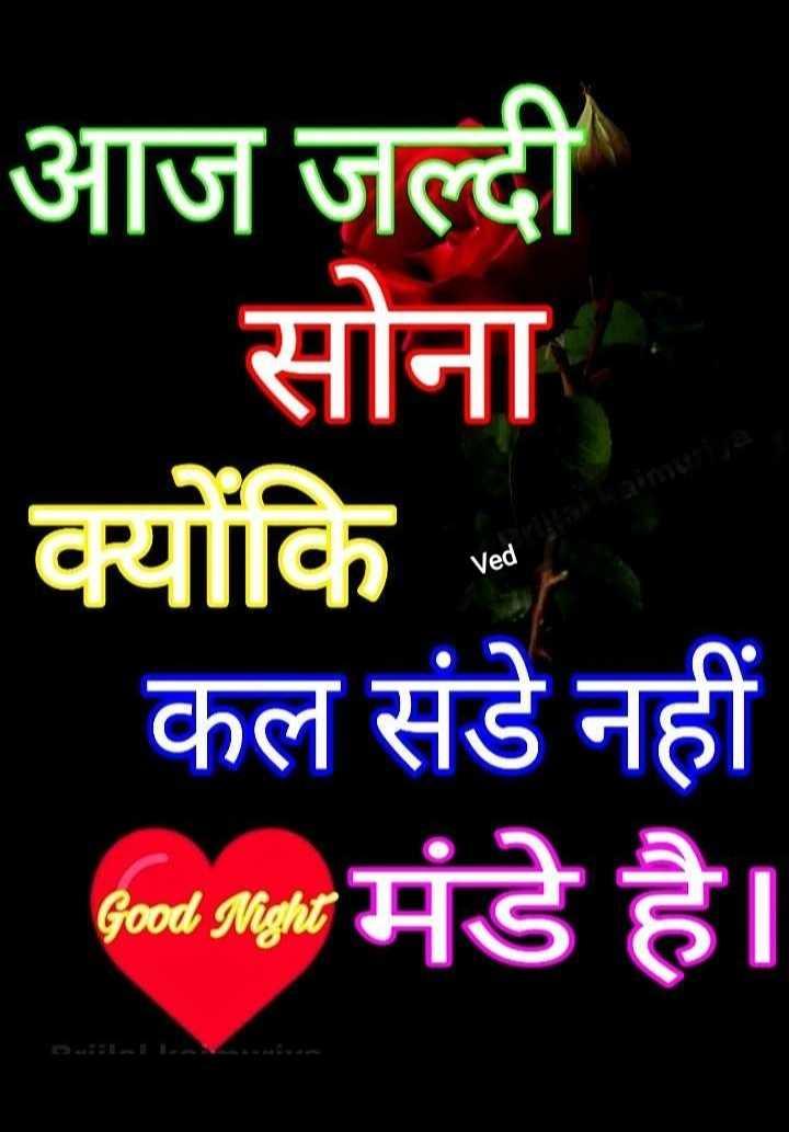 🌙 गुड नाईट - आज जल्दी - सोना क्योंकि कल संडे नहीं phot of मंडे है । Ved - ShareChat