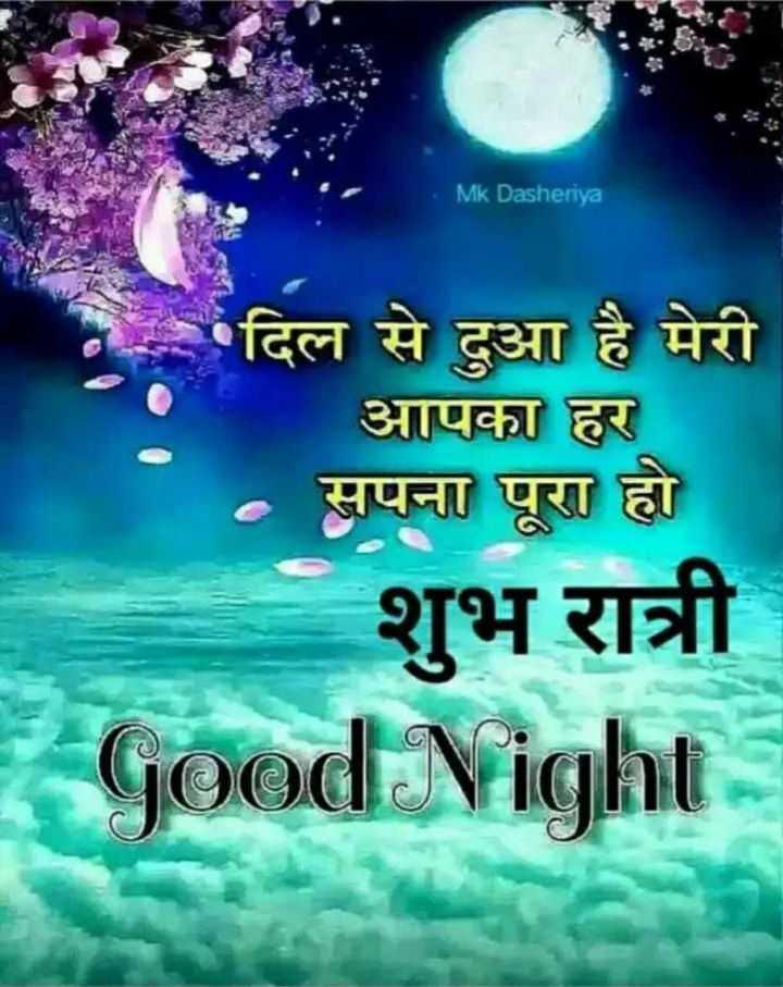 🌙 गुड नाईट - Mk Dasheriya ' दिल से दुआ है मेरी आपका हर सपना पूरा हो शुभ रात्री Good Night - ShareChat