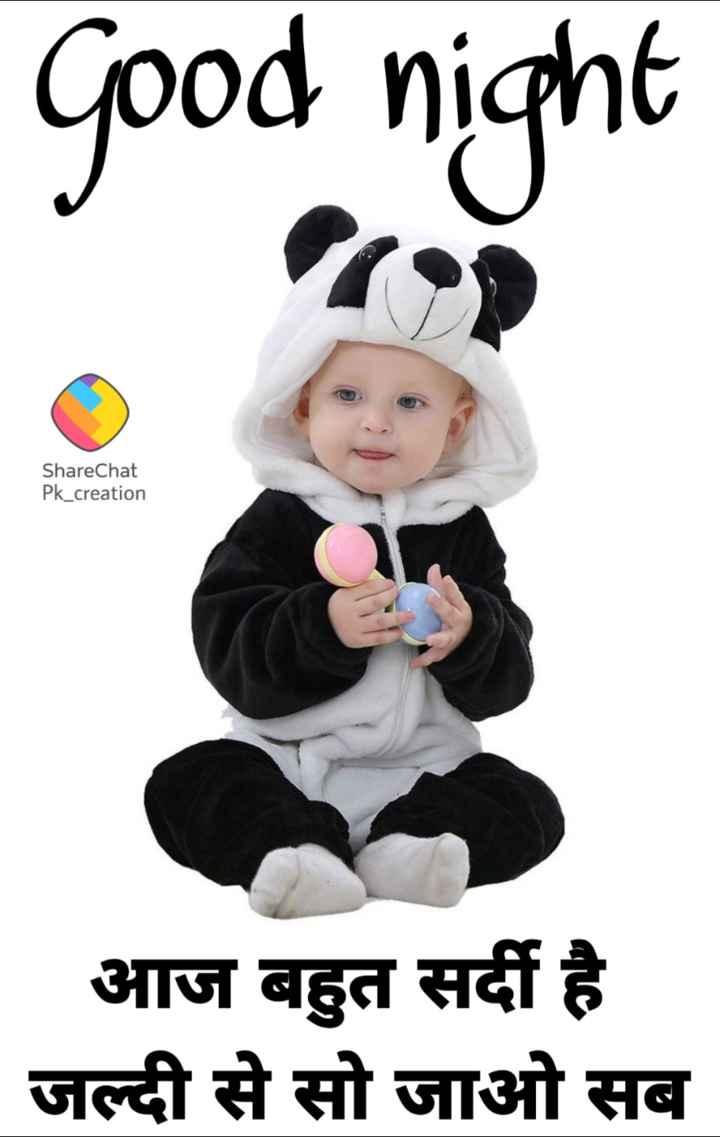 🌙 गुड नाईट - Good night ShareChat Pk _ creation _ _ _ आज बहुत सर्दी है जल्दी से सो जाओ सब - ShareChat