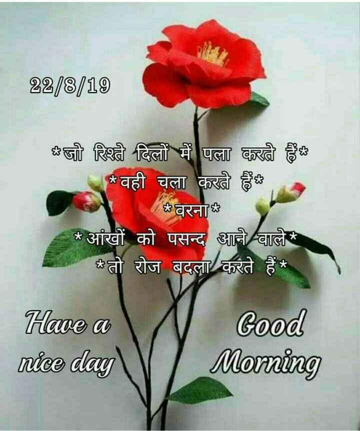 गुड मॉर्निंग शायरी - 22 / 8 / 19 जो रिश्ते दिलों में पला करते हैं * वही चला करते हैं * वरना * आंखों को पसन्द आने वाले तो रोज बदला करते हैं * Have a nice day Good Morning - ShareChat