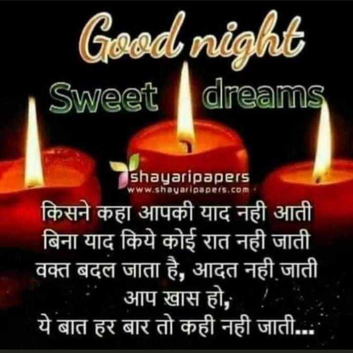 गुड मॉर्निंग शायरी - ८ Good night Sweet dreams shayaripapers www . shayarlpapers . com किसने कहा आपकी याद नही आती बिना याद किये कोई रात नही जाती । वक्त बदल जाता है , आदत नही जाती | आप खास हो , ये बात हर बार तो कही नही जाती . . . - ShareChat