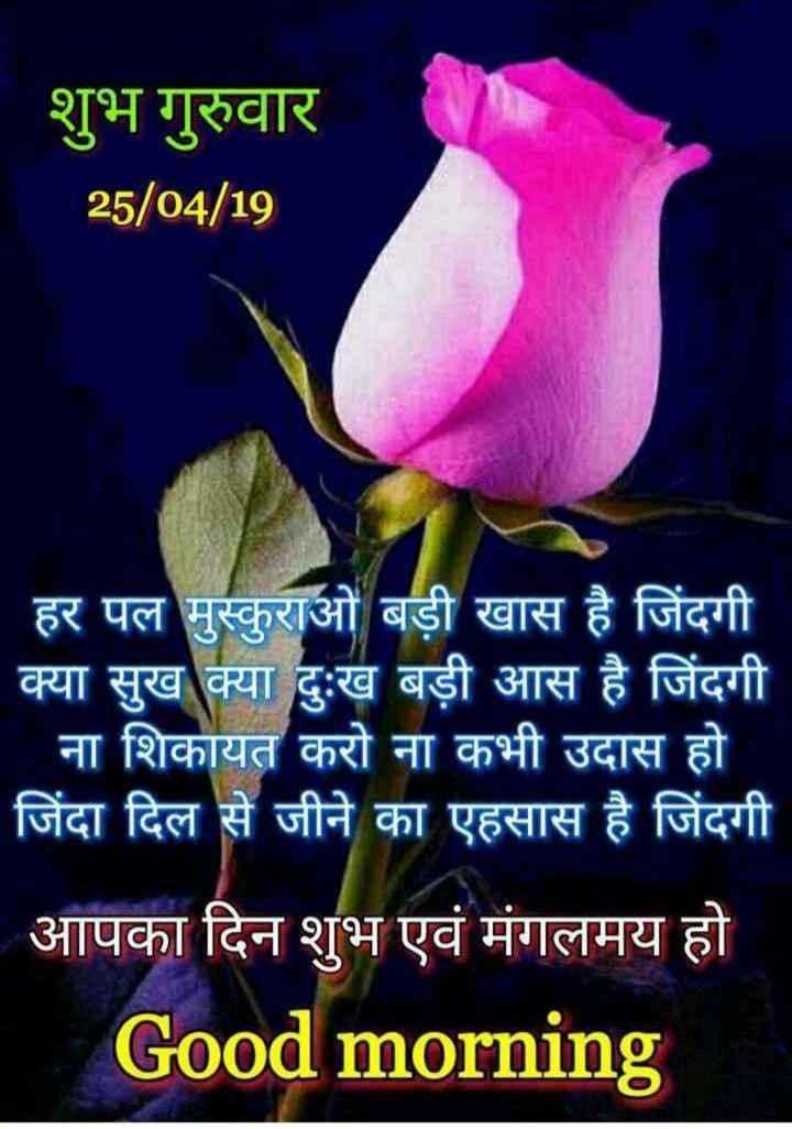 गुड मॉर्निंग शायरी - शुभ गुरुवार 25 / 04 / 19 हर पल मुस्कुराओं बड़ी खास है जिंदगी क्या सुख क्या दुःख बड़ी आस है जिंदगी ना शिकायत करो ना कभी उदास हो । जिंदा दिल से जीने का एहसास है जिंदगी | आपका दिन शुभ एवं मंगलमय हो Good morning - ShareChat