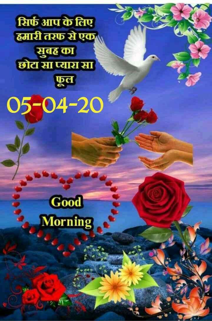 🌄🌷🇳🇵 गुड मॉर्निंग 🇳🇵🌷🌄 - सिर्फ आपके लिए हमारी तरफ से एक सुबह का छोटासा प्यारासा চুল 05 - 04 - 20 Good Morning - ShareChat