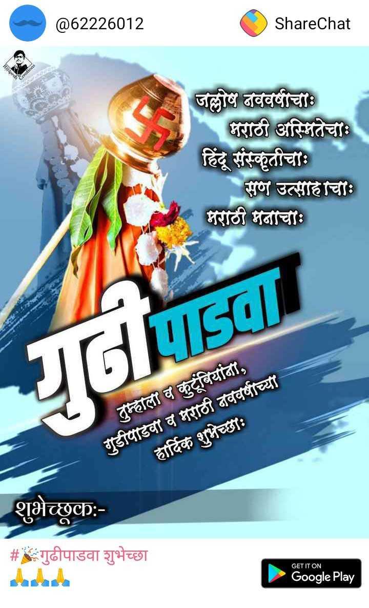 गुडी पाडवा - @ 62226012 o ShareChat जल्लोष नववर्षाचा अराठी अस्मितेचा हिंदू संस्कृतीचा सण उत्साहाचाः अराठी वाचा JG NISO तुम्हाला व कुटुंबियांना , गुडीपाडवा व राठी नववर्षाच्या हार्दिक शुभेच्छाः शुभेच्छुक : | # गुढीपाडवा शुभेच्छा GET IT ON Google Play - ShareChat