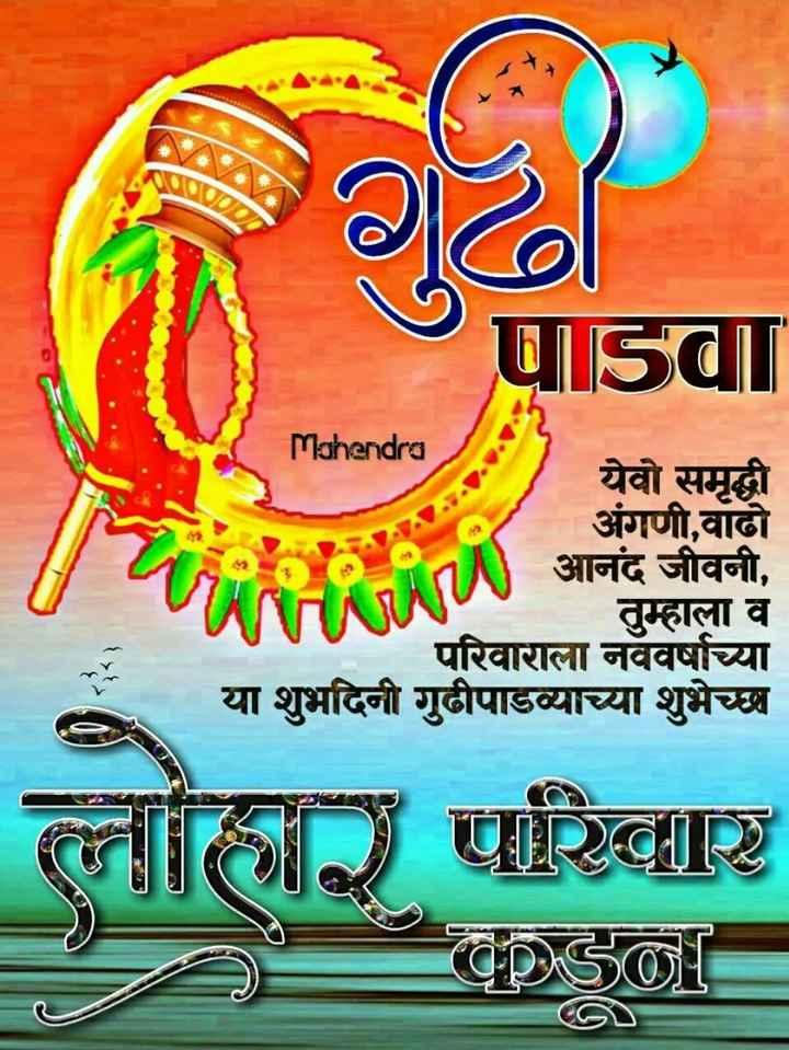 📃गुढीपडावा बॅनर - uusal Mahendra येवो समृद्धी अंगणी , वाढो 1 आनंद जीवनी , तुम्हाला व परिवाराला नववर्षाच्या या शुभदिनी गुढीपाडव्याच्या शुभेच्छा नाह छ = = - ShareChat