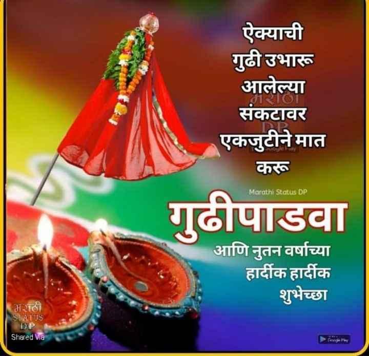 🎉गुढीपाडवा शुभेच्छा - ऐक्याची गुढी उभारू आलेल्या सकटावर एकजुटीने मात करू Marathi Status DP गुढीपाडवा आणि नुतन वर्षाच्या हार्दीक हार्दीक शुभेच्छा मराठी ASTATUS DP Shared Via ForadaPlay - ShareChat