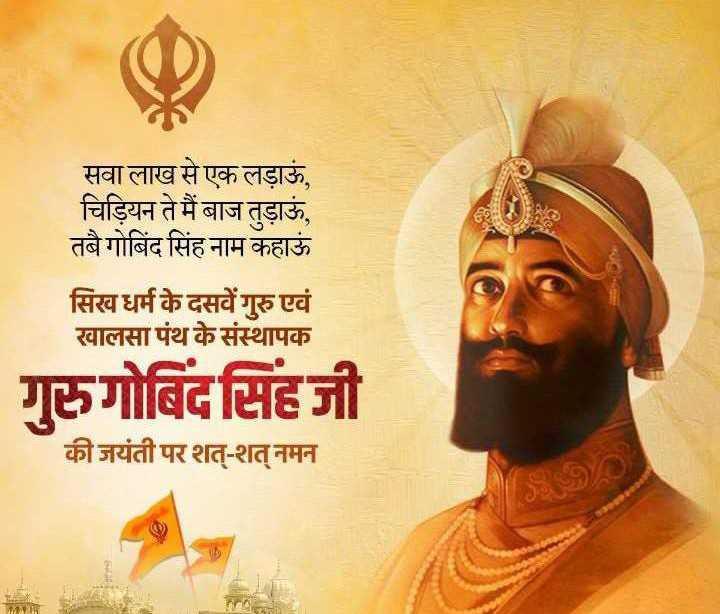 💐 गुरु गोबिंद सिंह जयंती - सवा लाख से एक लड़ाऊं , चिड़ियन ते मैं बाज तुड़ाऊं , तबै गोबिंद सिंह नाम कहाऊं सिख धर्म के दसवें गुरु एवं खालसा पंथ के संस्थापक गुरुगोबिंद सिंह जी की जयंती पर शत् - शत् नमन - ShareChat
