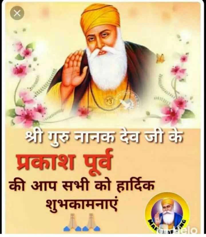 🙏गुरु नानक जयंती - श्री गुरु नानक देव जी के प्रकाश पूर्व की आप सभी को हार्दिक शुभकामनाएं - ShareChat