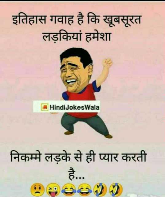 🙏गुरु नानक जयंती - _ इतिहास गवाह है कि खूबसूरत लड़कियां हमेशा Hindi JokesWala निकम्मे लड़के से ही प्यार करती - ShareChat
