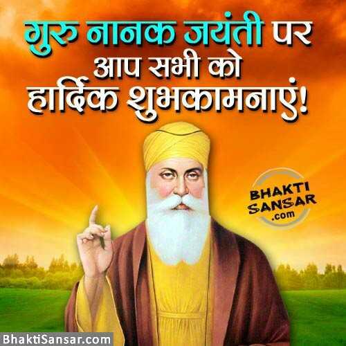 🙏गुरु नानक जयंती - यु नानक जयंती पर आप सभी को हार्दिक शुभकामनाएं ! BHAKTI SANSAR . com Bhakti Sansar . com - ShareChat