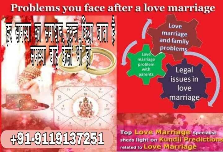 🙏 गुरु नानक देव पुण्यतिथि 🌺 - Problems you face after a love marriage CRC Love marriage and family problems ƏRL Love marriage problem with parents Legal issues in love marriage + 91 - 9119137251 Top Love Marriage Specialist sheds light on Kundli Predictions related to Love Marriage - ShareChat