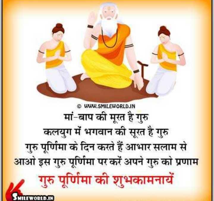 🙏गुरु पूर्णिमा - © WWW . SMILEWORLD . IN मां - बाप की मूरत है गुरु कलयुग में भगवान की सूरत है गुरु गुरु पूर्णिमा के दिन करते हैं आभार सलाम से आओ इस गुरु पूर्णिमा पर करें अपने गुरु को प्रणाम गुरु पूर्णिमा की शुभकामनायें SMILEWORLD . IN - ShareChat
