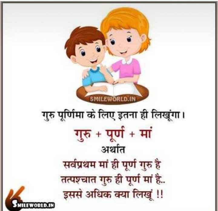 🙏गुरु पूर्णिमा🙏 - SMILEWORLD . IN गुरु पूर्णिमा के लिए इतना ही लिखूगा । गुरु + पूर्ण + मां अर्थात सर्वप्रथम मां ही पूर्ण गुरु है । तत्पश्चात गुरु ही पूर्ण मां है . . इससे अधिक क्या लिखू ! ! SMILEWORLD . IN - ShareChat