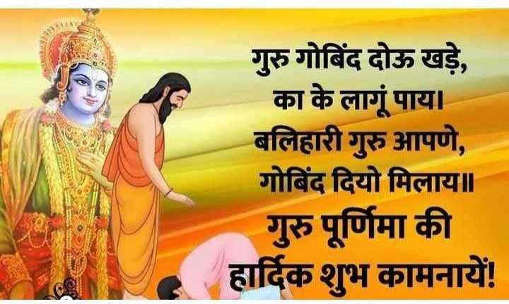 🙏गुरु पूर्णिमा🙏 - गुरु गोबिंद दोऊ खड़े , का के लागू पाय । बलिहारी गुरु आपणे , गोबिंद दियो मिलाय ॥ गुरु पूर्णिमा की हार्दिक शुभ कामनायें - ShareChat