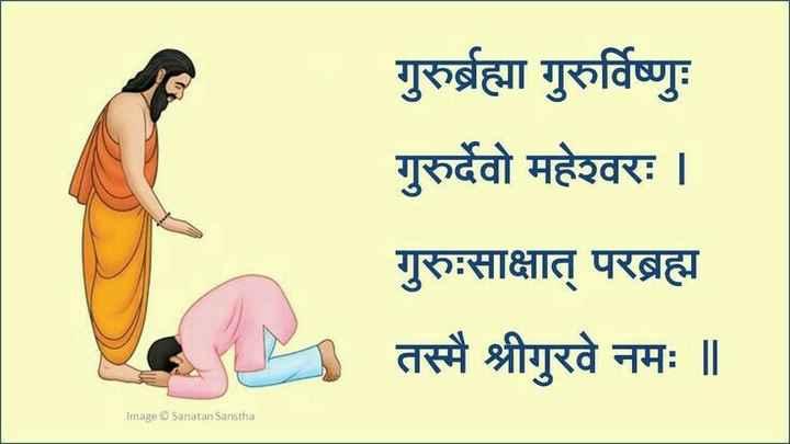 🙏गुरु पूर्णिमा🙏 - गुरुर्ब्रह्मा गुरुर्विष्णुः गुरुर्देवो महेश्वरः । गुरुःसाक्षात् परब्रह्म तस्मै श्रीगुरवे नमः ॥ Image Sanatan Sanstha - ShareChat