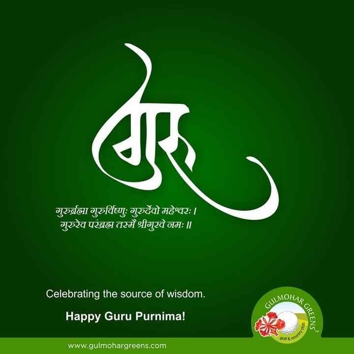 गुरु पूर्णिमा - गुरुर्ब्रह्मा गुरुर्विष्णुः गुरुर्देवो महेश्वरः । । ' गुय्येव परंब्रह्म तस्मै श्रीगुरवे नमः । । Celebrating the source of wisdom . HARGA GULMO , Happy Guru Purnima ! DOY & www . gulmohargreens . com - ShareChat