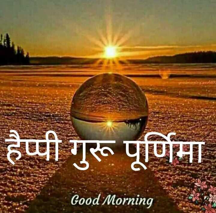 🙏🏼 गुरु पूर्णिमा 🙏🏼 - हैप्पी गुरू पूर्णिमा Good Morning - ShareChat