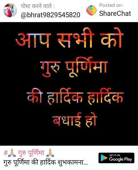 🙏गुरु पूर्णिमा🙏 - पोस्ट करने वाले : @ bhrat9829545820 Posted on : ShareChat आप सभी को गुरु पूर्णिमा की हार्दिक हार्दिक बधाई हो GET IT ON | # . गुरु पूर्णिमा गुरु पूर्णिमा की हार्दिक शुभकामना . . . Google Play - ShareChat