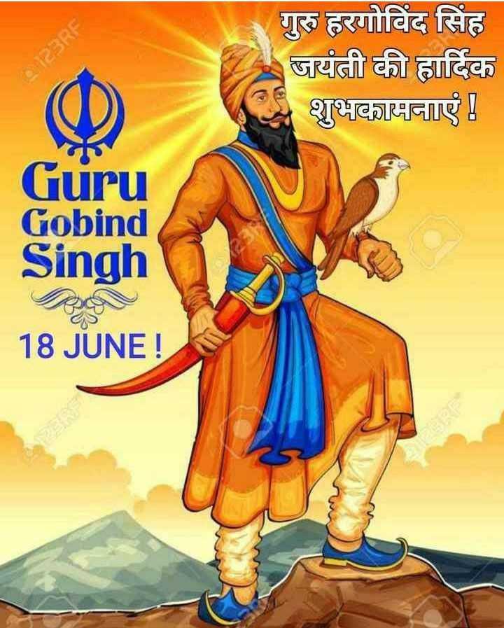 🙏 गुरु हरगोबिंद सिंह जयंती - 123RF गुरु हरगोविंद सिंह छाया की हार्दिक शुभकामनाएं । Guru Gobind Singh 18 JUNE ! - ShareChat