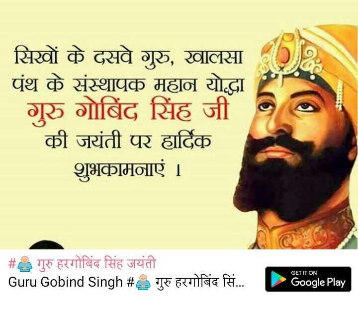 🙏 गुरु हरगोबिंद सिंह जयंती - सिखों के दसवे गुरु , खालसा पुंथु के संस्थापक मुहान योद्धा गुरु गोबिंद सिंह जी की जयंती पर हार्दिक शुभकामनाएं ।   # गुरु हरगोबिंद सिंह जयंती Guru Gobind Singh # 2 Te gulfaa h . . . GET IT ON Google Play - ShareChat