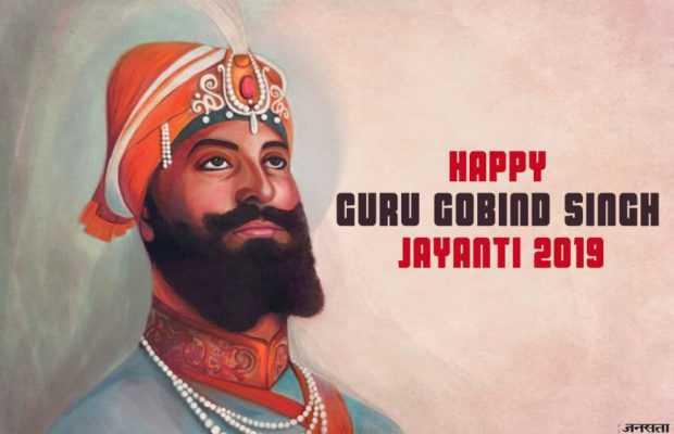 🙏 गुरु हरगोबिंद सिंह जयंती - HAPPY GURU GOBIND SINGH JAYANTI 2019 जनसत्ता - ShareChat