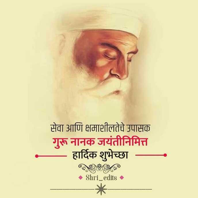 💐गुरू नानक जयंती - सेवा आणि क्षमाशीलतेचे उपासक गुरू नानक जयंतीनिमित्त हार्दिक शुभेच्छा • Shri _ edits - ShareChat