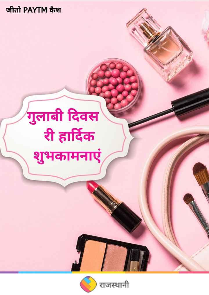 गुलाबी रंग दिवस - जीतो PAYTM कैश ' गुलाबी दिवस री हार्दिक शुभकामनाएं राजस्थानी - ShareChat