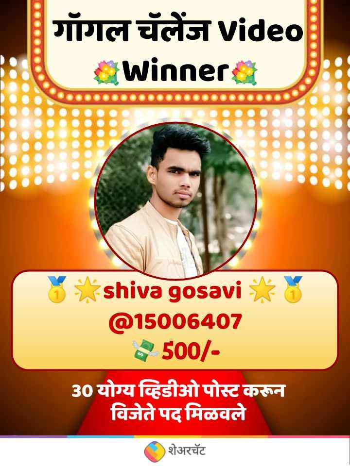 🕶 गॉगल चॅलेंज Video - गॉगल चॅलेंज video a winner 1 * shiva gosavi * 8 @ 15006407 0500 / 30 योग्य व्हिडीओ पोस्ट करून विजेतेपद मिळवले शेअरचॅट - ShareChat