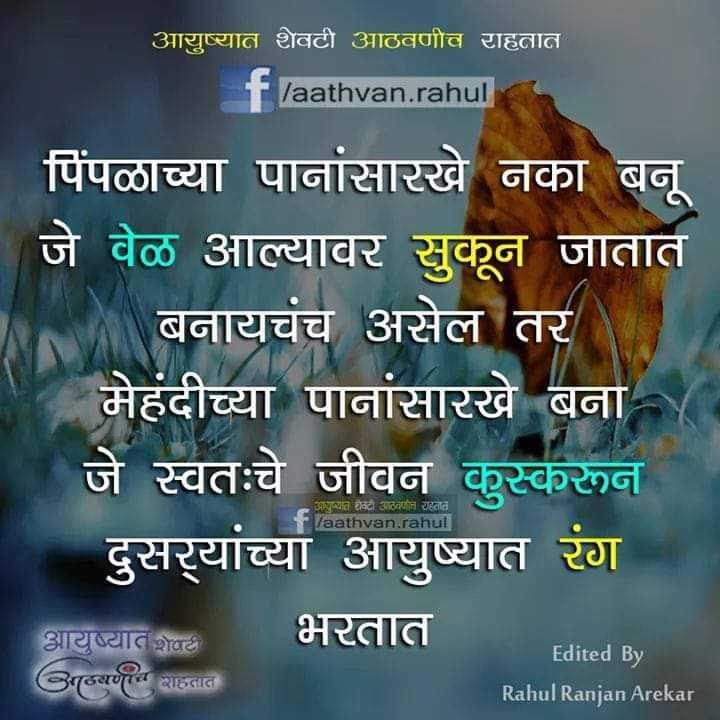 🕶 गॉगल चॅलेंज Video - आयुष्यात शेवटी आठवणीच राहतात f / aathvan . rahul पिंपळाच्या पानांसारखे नका बनू जे वेळ आल्यावर सुकून जातात बनायचंच असेल तर मेहंदीच्या पानांसारखे बना जे स्वतःचे जीवन कुस्करून दुसऱ्यांच्या आयुष्यात रंग भरतात आठवणीच राहतात आयुष्यात शेवटी आठवणीच राहतात faathvan . rahul आयुष्यात शेवटी Edited By Rahul Ranjan Arekar - ShareChat