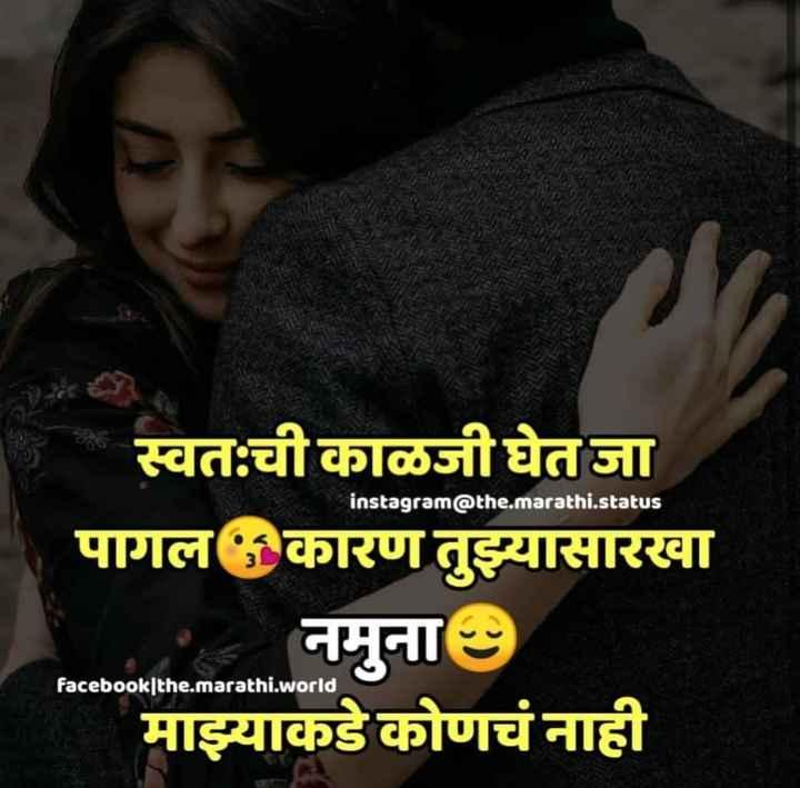 🕶 गॉगल चॅलेंज Video - instagram @ the . marathi . status स्वतःची काळजी घेत जा पागल कारण तुझ्यासारखा नमुना माझ्याकडे कोणचं नाही facebook the . marathi . world - ShareChat
