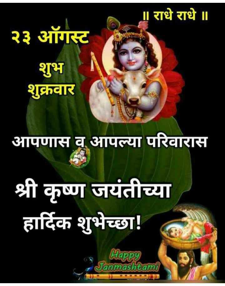 गोकुळ - ॥ राधे राधे ॥ २३ ऑगस्ट शुभ A शुक्रवार आपणास व आपल्या परिवारास श्री कृष्ण जयंतीच्या हार्दिक शुभेच्छा ! Happy Janmashtami - ShareChat