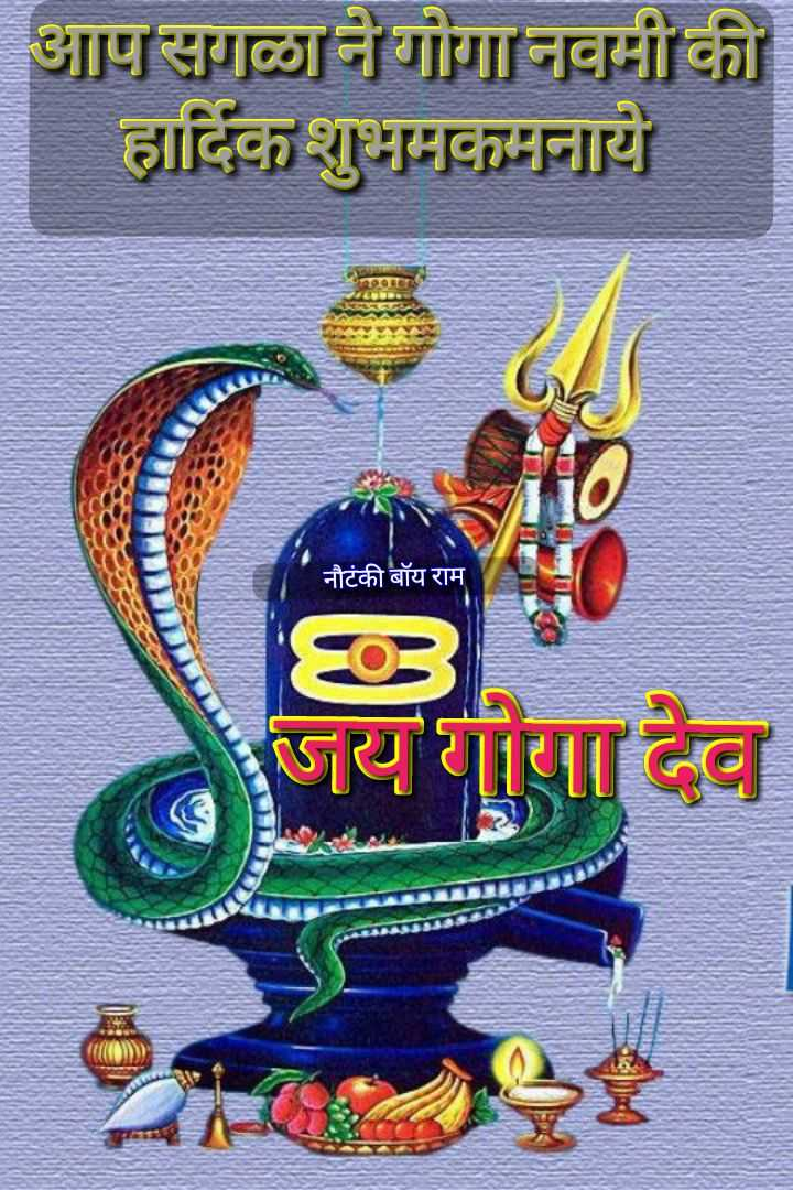 गोगा नवमी - आप सगळा ने गोगा नवमी की हार्दिक शुभमकमनाये नौटंकी बॉय राम जय गागा देव - ShareChat