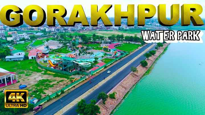 🌇 गोरखपुर सिटी - GORAKHPUR WATER PARK * WATER PARK CE ULTRA HD - ShareChat