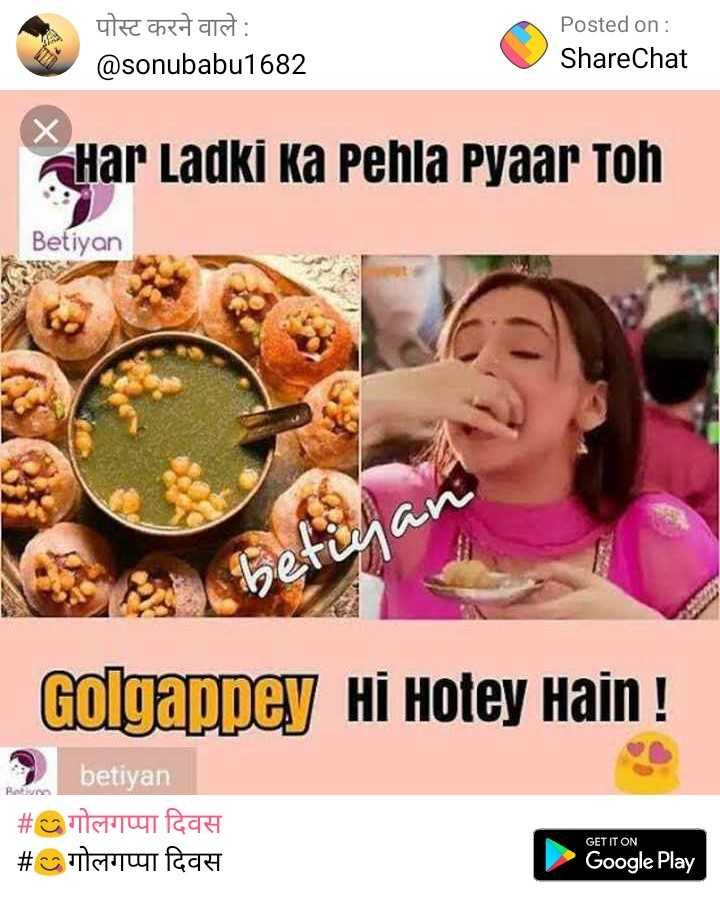 😋गोलगप्पा दिवस - पोस्ट करने वाले : @ sonubabu1682 Posted on : ShareChat X Har Ladki Ka Pehla Pyaar toh Betiyan Golgappey Hi Hotey Hain ! Return betiyan # olstufen # cu faqa GET IT ON Google Play Google Play - ShareChat