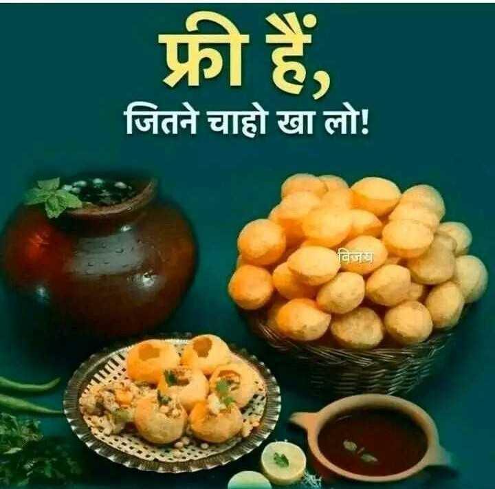 😋गोलगप्पा दिवस - फ्री हैं । जितने चाहो खा लो ! विजय - ShareChat
