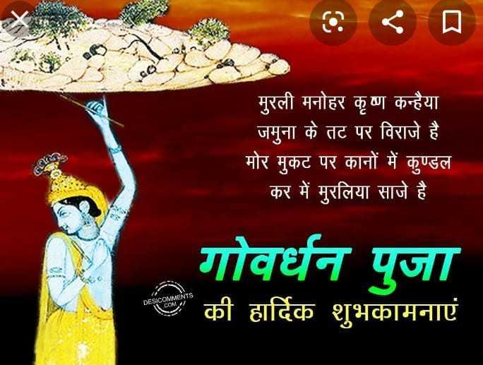 🙏 गोवर्धन पूजा - मुरली मनोहर कृष्ण कन्हैया जमुना के तट पर विराजे है मोर मुकट पर कानों में कुण्डल कर में मुरलिया साजे है गोवर्धन पुजा की हार्दिक शुभकामनाएं - ShareChat