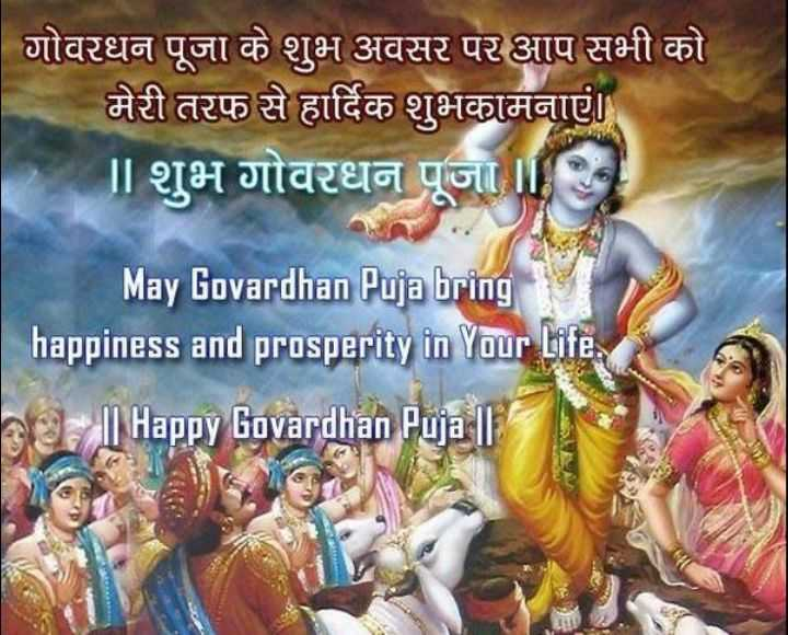 🙏 गोवर्धन पूजा - | गोवरधन पूजा के शुभ अवसर पर आप सभी को मेरी तरफ से हार्दिक शुभकामनाएं । ॥ शुभ गोवरधन पूजा Id May Govardhan Puja bring happiness and prosperity in Your Life . e | Happy Govardhan Puja | | - ShareChat